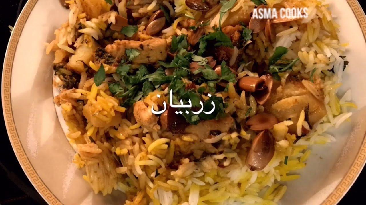طريقة عمل زربيان بالدجاج Asma Cooks Youtube