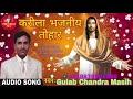 Changai Shabha Bhojpuri song Jay Masih ki. Aap shabko  yeshu Masih ki Ashish mile