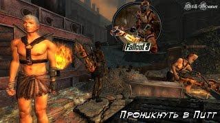 Fallout 3 Проникнуть в ПИТТ