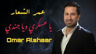 عمر الشعار - يا عسكري ويا جندي - عالموردي - دبكه | Omar Alshaar New