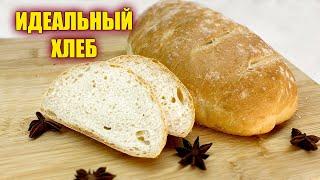 Больше ХЛЕБ не покупаю Рецепт идеального домашнего хлеба без хлебопечки