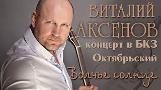 Виталий Аксенов Волчье солнце Концерт в БКЗ Октябрьский