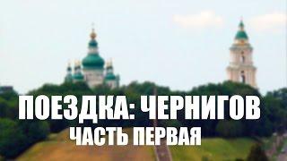 Наша поездка часть №1 : Украина, Чернигов