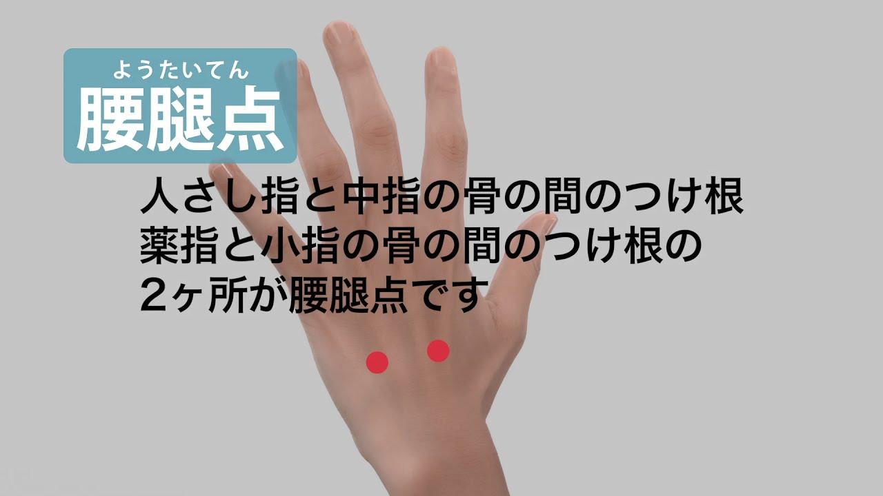 ツボ 腰腿点(ようたいてん)|せんねん灸公式 - YouTube