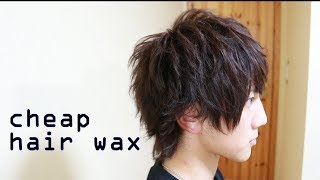 "【anime hair】Japanese hair style using ""100YEN WAX"""