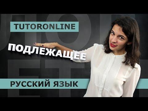 Русский язык| Подлежащее и способы его выражения