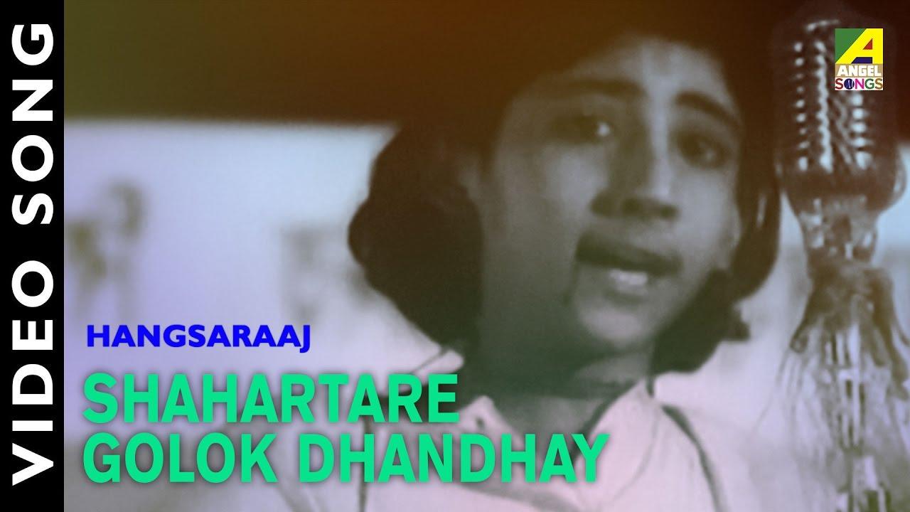 Sahar tare golok dhanda mp3 song download