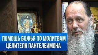 Помощь Божья по молитвам целителя Пантелеимона