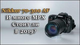 объектив Nikon Nikkor AF 70-300mm f4-5.6G Стоит ли в 2019? Обзор и тест