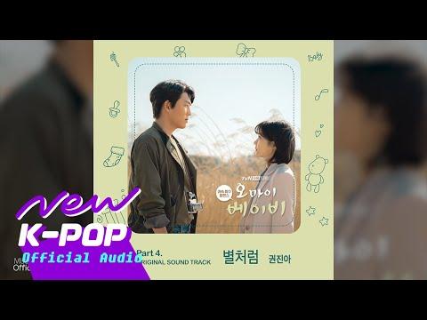 Like a star / Kwon Jin Ah