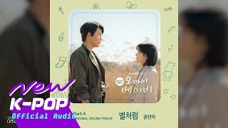 Youtube: Like a star / Kwon Jin Ah