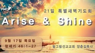 필그림선교교회 새벽기도 9/17 (목)