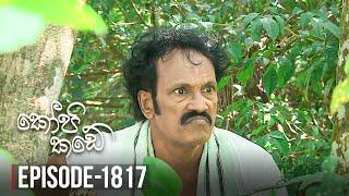 Kopi Kade | Episode 1817 - (2021-02-19) | ITN Thumbnail