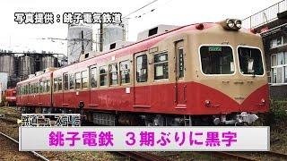 ぬれ煎餅効果!?ローカル鉄道の銚子電鉄が3期ぶりの黒字!