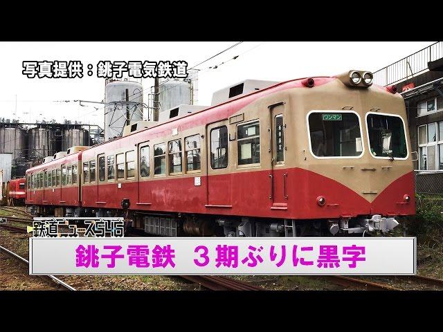 銚子電鉄 3期ぶりに黒字【鉄道ニュース546】
