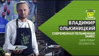 CHEF TREND с Владимиром Олькиницким_Выпуск #17