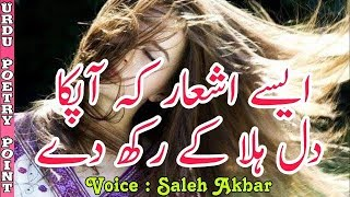 sad poetry in urdu 2 lines with images {} sad poetry in urdu 2 lines {} heart touching lines