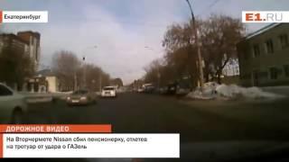 На Вторчермете Nissan сбил пенсионерку, отлетев на тротуар от удара о ГАЗель