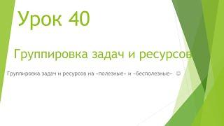 MS Project 2013 - Групировка задач и ресурсов (Урок #40)