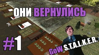 Game of Wycc. Сталкер. Они вернулись #1