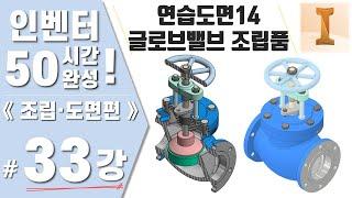 [인벤터 33강] 연습도면14. 글로브 밸브