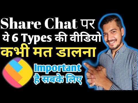Share Chat पर ये 6 Types की वीडियो कभी मत डालना | Which Video Should Be Put On Share Chat Hindi Me