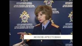Жуков арестован