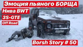 Эмоция пьяного Борща Нива BWT 3S-GTE Off Road