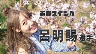 まねスイング⚾︎呂明賜選手⚾︎お天気キャスターver. ホームランなみち 検索動画 17