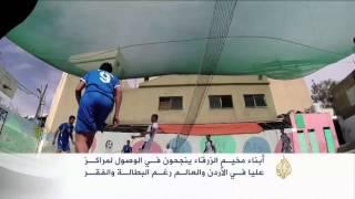 مخيم الزرقاء بالأردن.. قصص نجاح بدرب اللجوء
