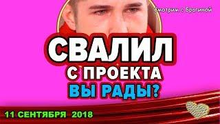 ДОМ 2 НОВОСТИ, 11 СЕНТЯБРЯ 2018  ГРИЦ УШЁЛ С ПРОЕКТА