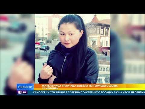 Женщина спасла 12 человек из горящего дома