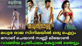 Sunny leone Demand high amount for doing a Item Song in Madhura raja movie || Mammootty !!!!