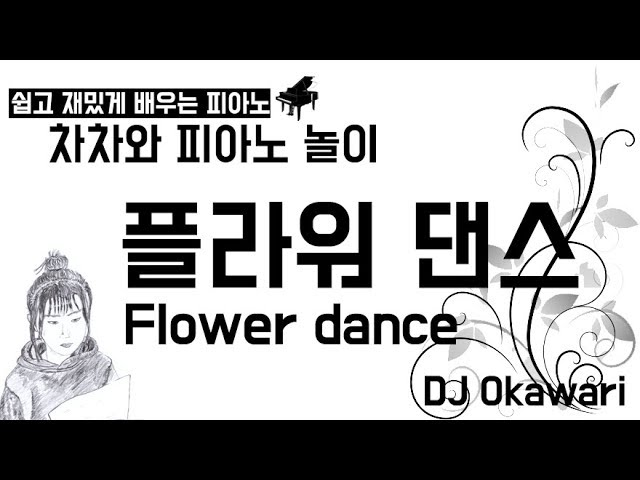 ?????(flower dance of DJ Okawari)?????!!
