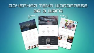 видео Дочерняя тема в WordPress