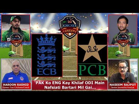 Pakistan ODI series ka start favourite ki hesiat se karega I BTV Sports