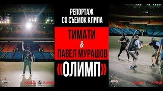 """Репортаж со съемок Тимати & Павел Мурашов """"Олимп"""""""