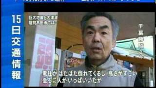 東東北太平洋大地震 TUNAMI 2011年3月15日報道 15 南三陸_陸前高田.10M以上