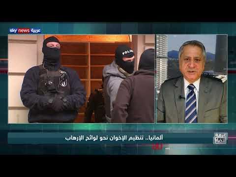 ألمانيا.. تنظيم الإخوان نحو لوائح الإرهاب