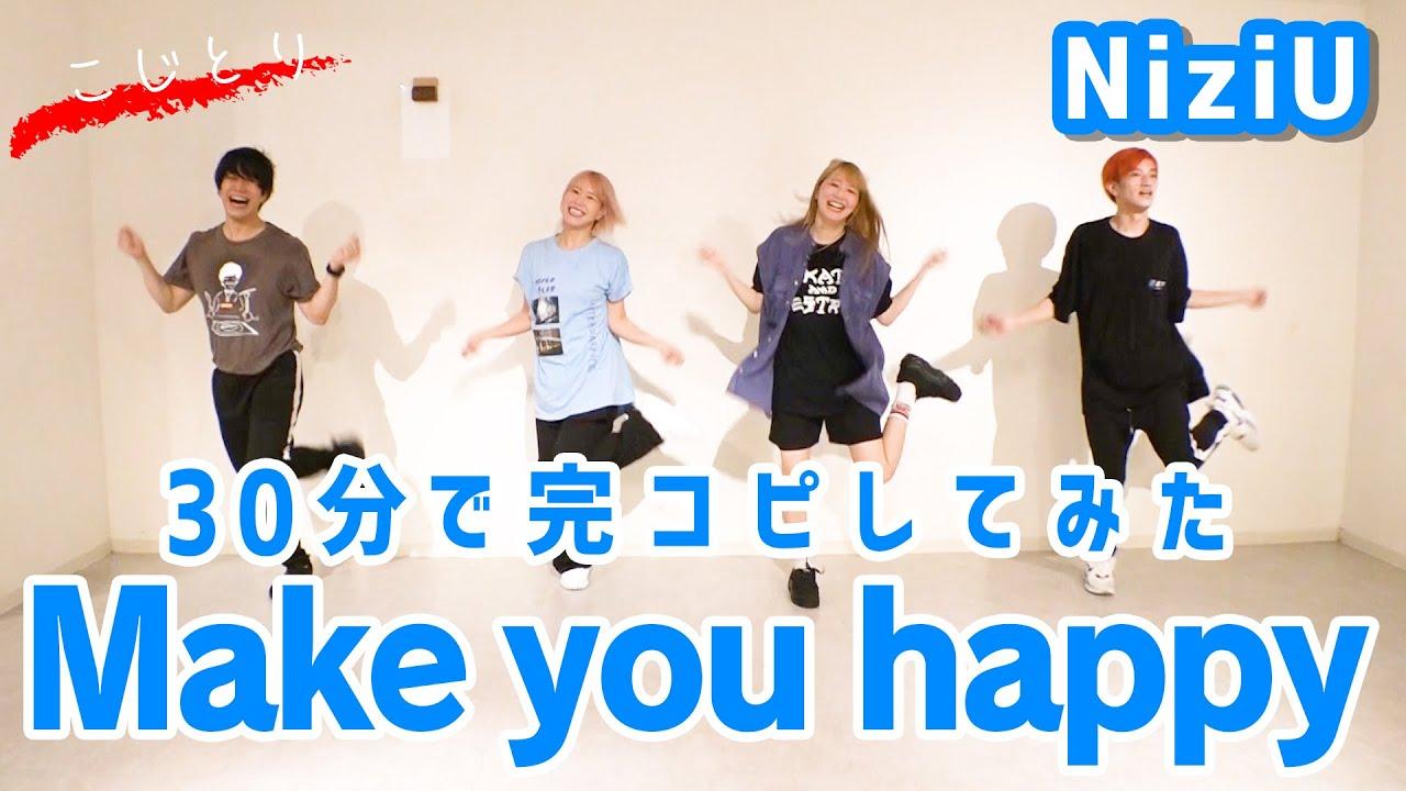 ハッピー ダンス ユー メイク