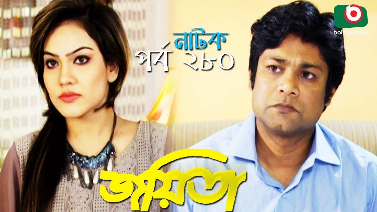 Bangla Romantic Natok | Joyeeta | EP -280 | Sachchu, Lutfor Rahman, Ahona | বাংলা রোমান্টিক নাটক