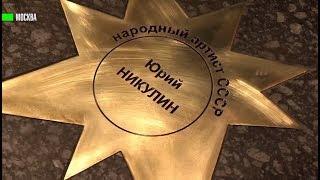 В Москве в цирке на проспекте Вернадского загорелась звезда Юрия Никулина