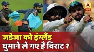 क्या जडेजा को इंग्लैंड घुमाने ले गए हैं विराट कोहली ? पाकिस्तान के सेमीफाइनल में पहुंचने की ये है रा