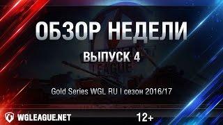 Итоги 4 игровой недели WGL RU Сезон I 2016/17