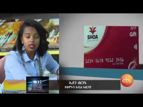 Semonun Addis : Inauguration of Shoa Shopping Card