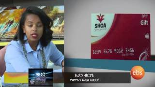 Inauguration Of Shoa Shopping Card - ሸዋ የግብይት ካርድ ምርቃት