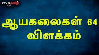 ஆயக்கலைகள் அறுபத்தி நான்கு | Aayakalaigal 64 | Britain Tamil Bhakthi | 64 Arts in Tamil