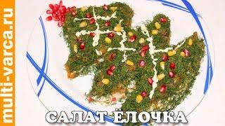 """Вкусный праздничный салат """"Новогодняя елочка"""" на Новый год"""