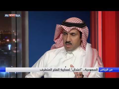 السعودية.. -اعتدال- لمحاربة الفكر المتطرف  - نشر قبل 5 ساعة