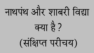 नाथपंथ संक्षिप्त परिचय | Nathpanth Sankshipt Parichay